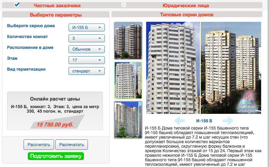 калькулятор заделки межпанельных швов в домах цена